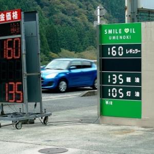 ガソリン価格160円・・・旅の終わり