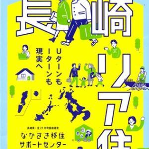 港町・・・長崎エアコン生活から天然エアコン生活へ