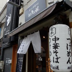 「麺屋 Rai遥(らいは)」