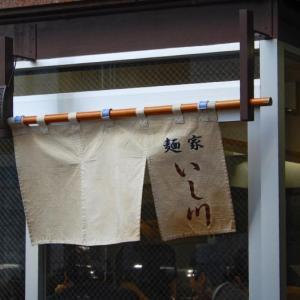 「麺家 いし川」