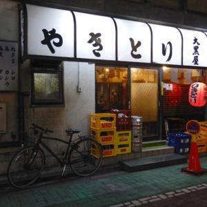 「大黒屋〜老郷本店」