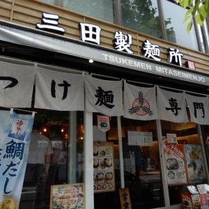 「三田製麺所」