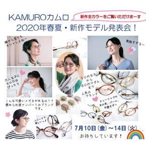 10日(金)より、KAMURO新作発表会!