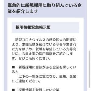 東京商工会議所の就活情報掲示板~2020.5.13