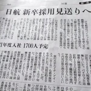 JALも21卒採用中止に~2020.7.22