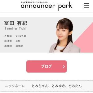 新人アナウンサーのインタビュー記事~テレ東2021入社