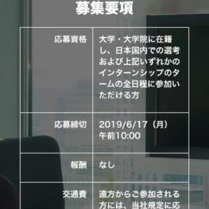 インターンシップ締切も~応募アタック~2019.6.17
