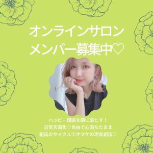 【募集中♡】覚悟と覚醒の3ヶ月!オンラインサロン♡
