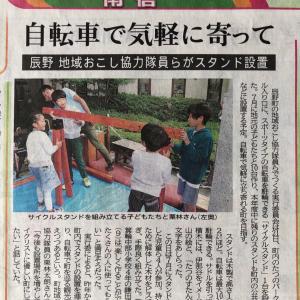 *サイクルスタンド設置の様子が、新聞に掲載!*