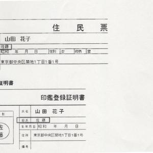 住民票に旧氏(旧姓)が記載できるようになります。