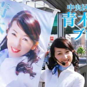 東京都知事選告示日に、舛添元知事の政策を思い出す。