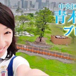 晴海ふ頭公園、東京五輪まであと1年。閉鎖するより、地域に開放を!