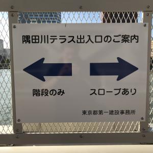 月島川水門テラス連絡橋、ようやく開通!でも問題も…