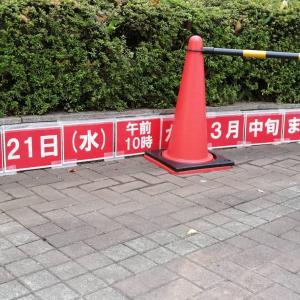 中央区のコミュニティサイクル、来年3月まで月島出張所のポートが使えません。