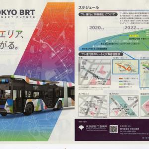 東京BRTの成功なしに、臨海地下鉄の成功はない。