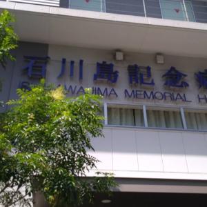 石川島記念病院 予定通り9月2日に再開。