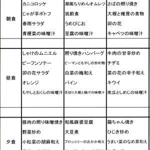 【たんぽぽ森本の家】 献立表☆9/8~9/14☆