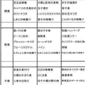 【たんぽぽ森本の家】☆献立表☆9/22~9/28