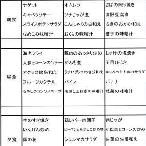 【たんぽぽ森本の家】 ★献立表 10/6~10/12★