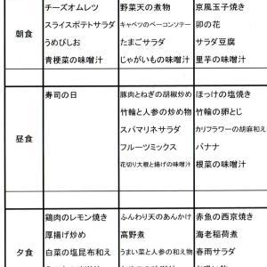 【たんぽぽ森本の家】 ★献立表 10/20~10/26★