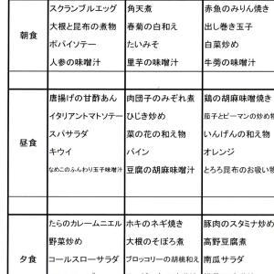 【たんぽぽ森本の家】 ★献立表 10/13~10/19★