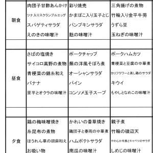 【たんぽぽ森本の家】 ★献立表 05/17~05/23★