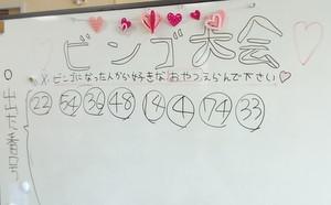 【たんぽぽ森本の家】 ★3F★行事ビンゴ大会★東フロア★