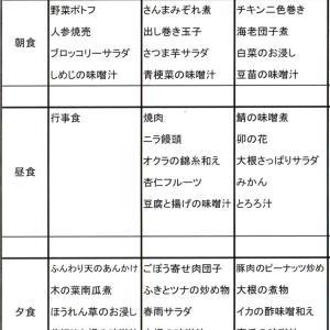 【たんぽぽ森本の家】献立表です♪《2/3~2/9》