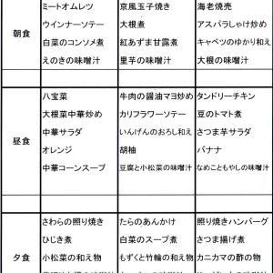 【たんぽぽ森本の家】 献立表★8/18~8/24★