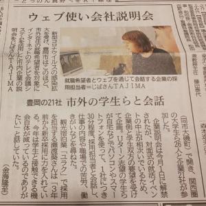 神戸新聞にも掲載