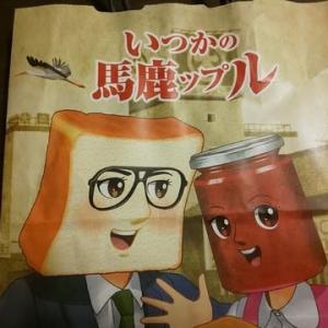 美味しいパン買ってきました。