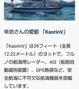 辛坊治郎さん太平洋横断