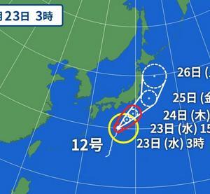 台風の進路予想 9・23
