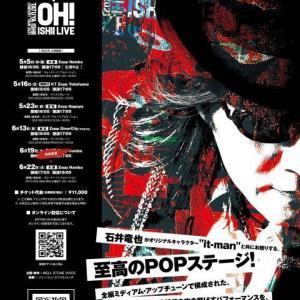 石井竜也「OH! ISHII LIVE 2021」in 東京