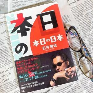 石井竜也著『本日の日本』