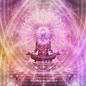インド哲学 五鞘論(パンチャマヤコーシャ)