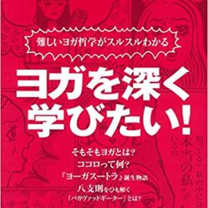 Yogini アーカイブ「ヨガを深く学びたい」 (エイムック 4471)(11.10発売)