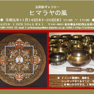 【告知】11/14~20 ネパール・チベットグッズ展示即売 アートヒマラヤ五反田ギャラリー