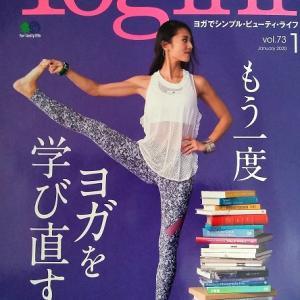 Yogini(ヨギーニ)Vol.73(2020年1月号)に監修記事が掲載されています。