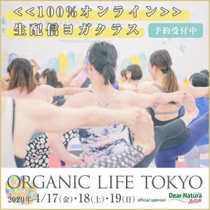 4月17日~20日「オーガニックライフTOKYO ヨーガ・瞑想<<100%オンライン>>