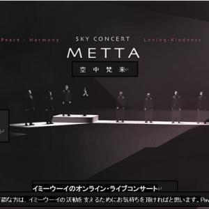 9月26日、21時30分~ イミーウーイさんのオンライン・ライブコンサート(マレーシア)