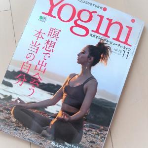 ヨーガマガジン Yogini(ヨギーニ) 2020年11月号 三つの記事が掲載されています!