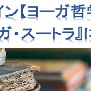 10月25日(日)ヨーガ哲学オンラインクラス 第四章「最終解脱の章(カイヴァリャ)」