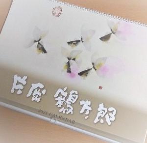 片岡鶴太郎2021年度カレンダー