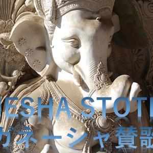 Ganesha Stotram - ガネーシャ賛歌 - チャンティング