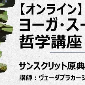 9月26日ヨーガ哲学オンラインクラス 有種子サマーディ、 ルタンバラー(真実に満ちているもの)
