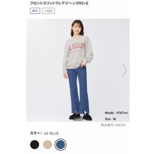 SNSを見てオンラインで購入したGUデニム!今日もUNIQLOデニムにシャツ!薬のその後。