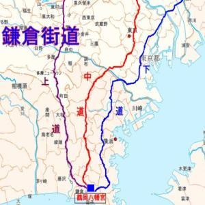 地元の古道を歩く(鎌倉街道)