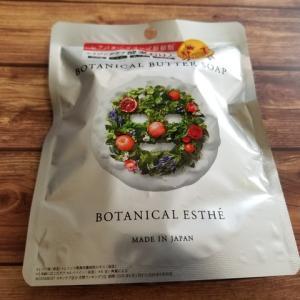 ボタニカルエステ ボタニカルバターソープ