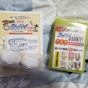 グッバイダニー&ゴキちゃんグッバイ